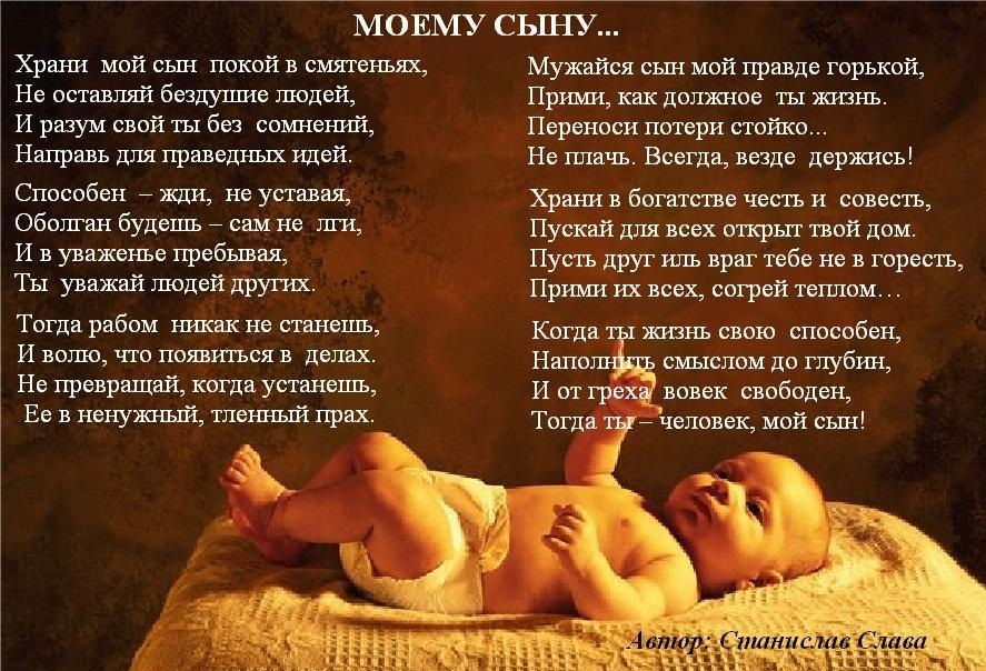 Мои сынули стих