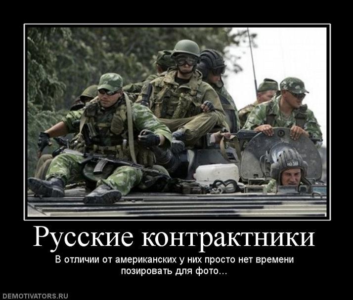 Демотиваторы про армию русские
