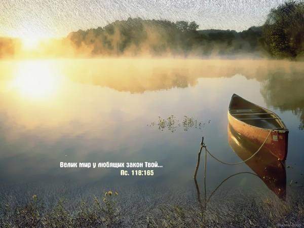 стих про лодку на берегу