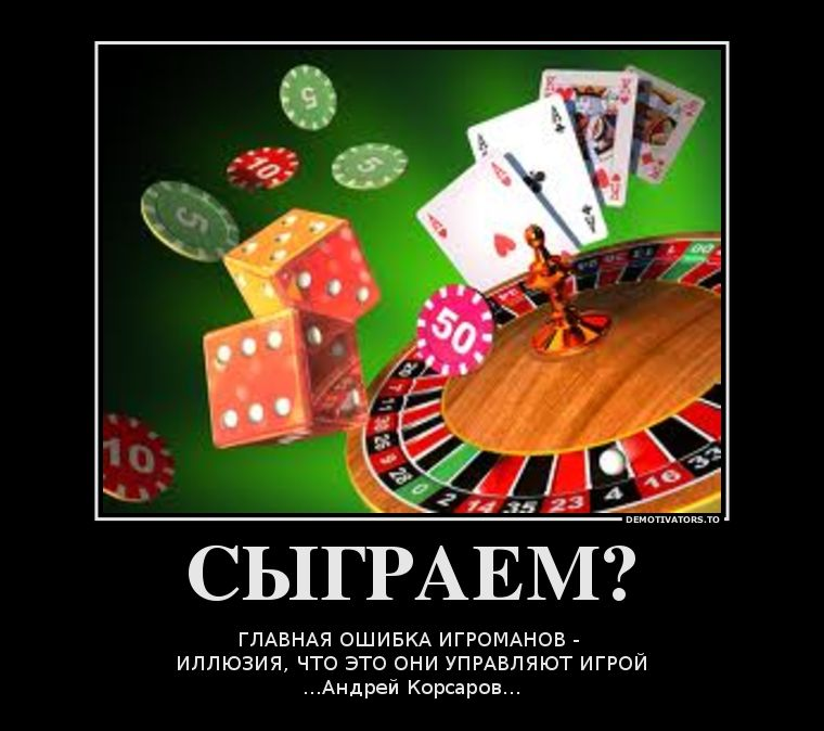 Демотиваторы казино где должны быть места для отдыха посетителей казино