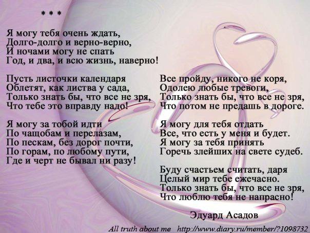 картинки со стихами про любовь.