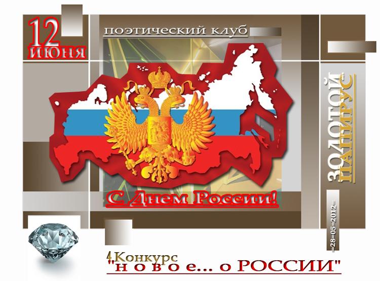blok-rossiya