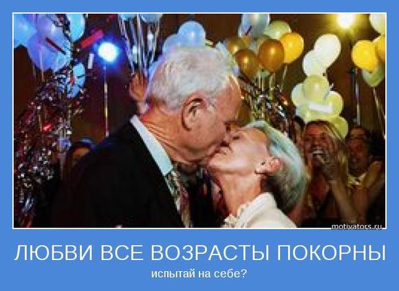 Любви все возрасты покорны открытка 10