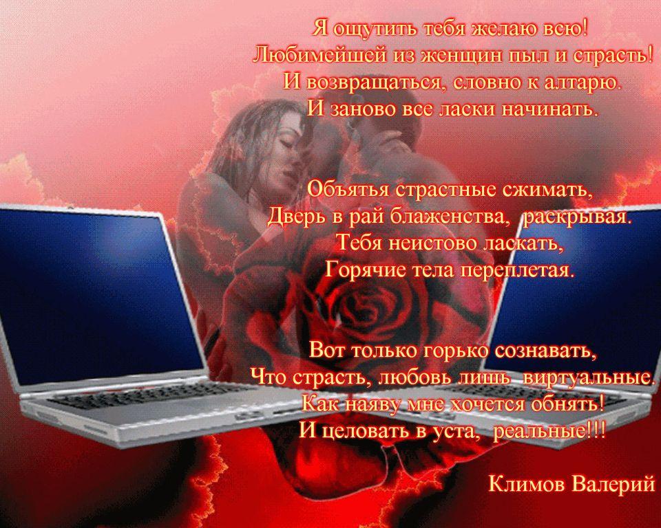 открытка о любви в сети
