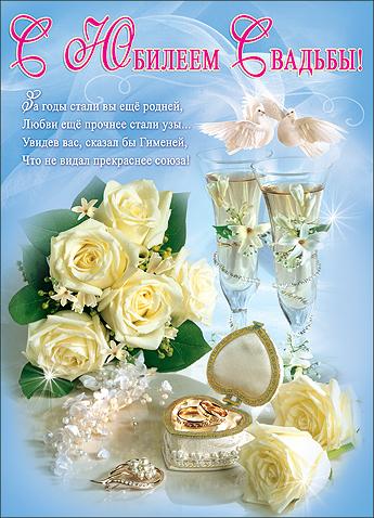 Красивое поздравление с 10 годовщиной свадьбы