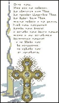 Бесплатные схемы для вышивания крестиком