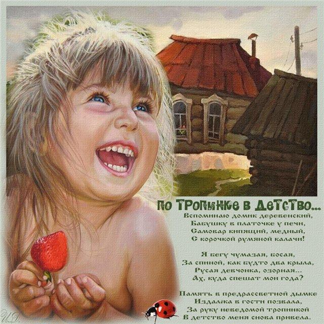 На фотке из детства стих