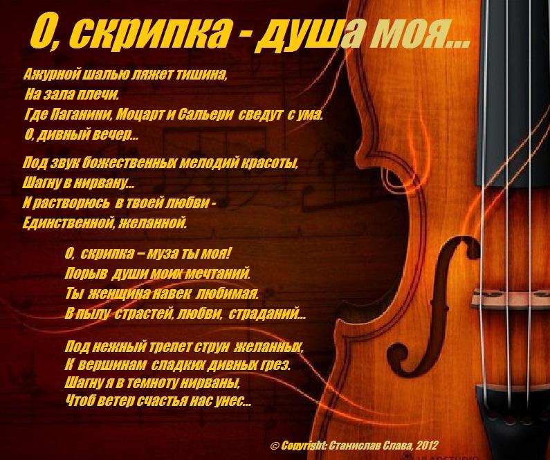 Поздравления для скрипача 16