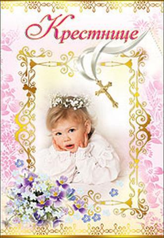 Картинки с днем рождения крестной от крестницы 13