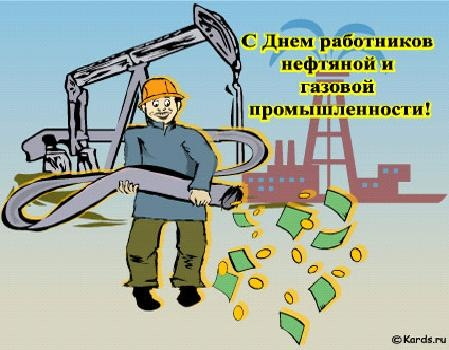 Подарки на день нефтяника фото