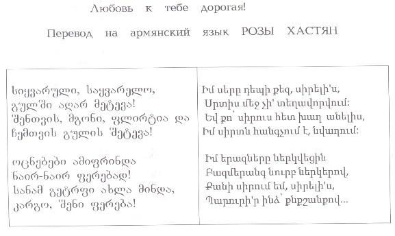 Армянские поздравления с переводом