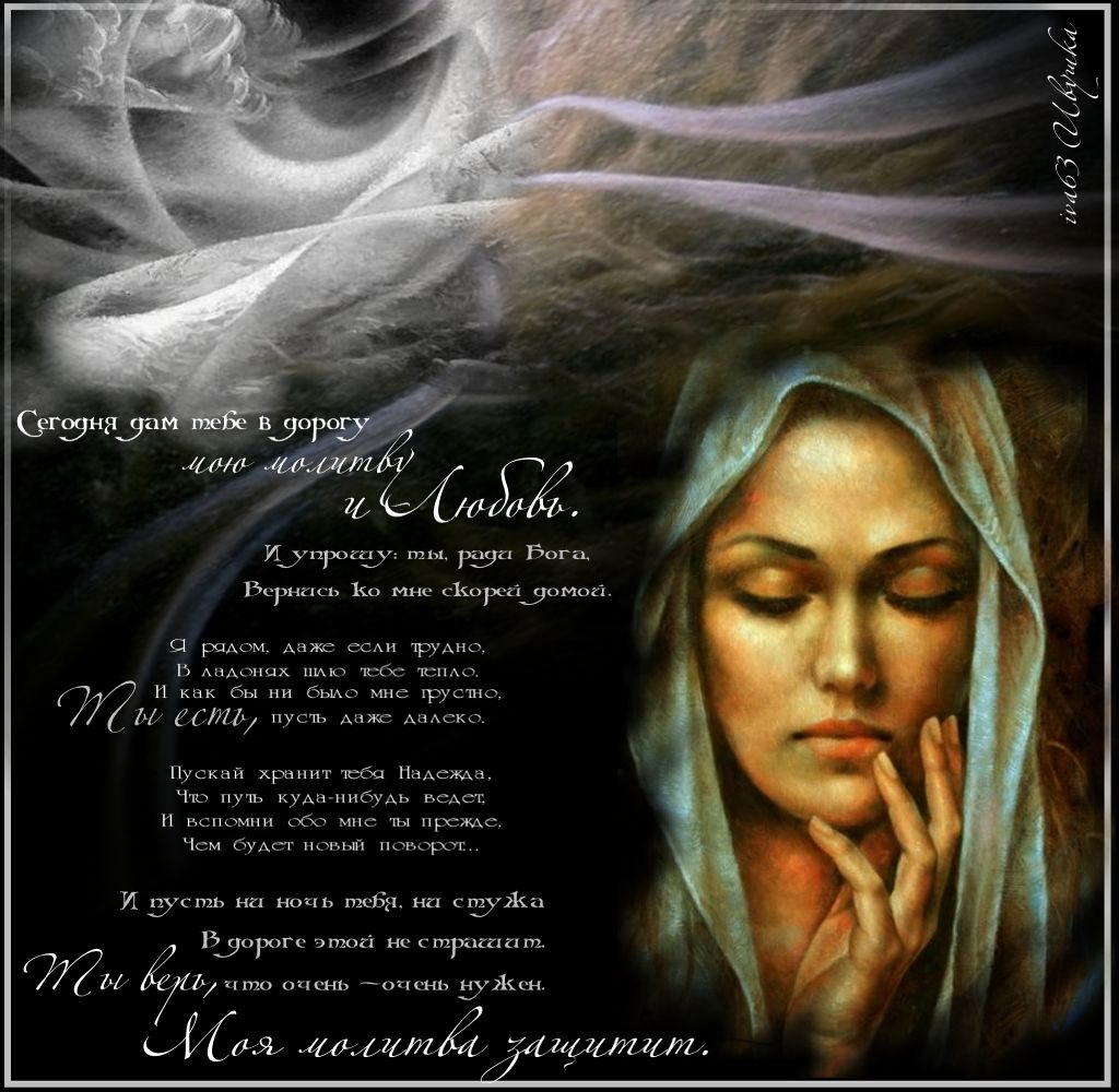 Молитва на любовь к девушек ко мне