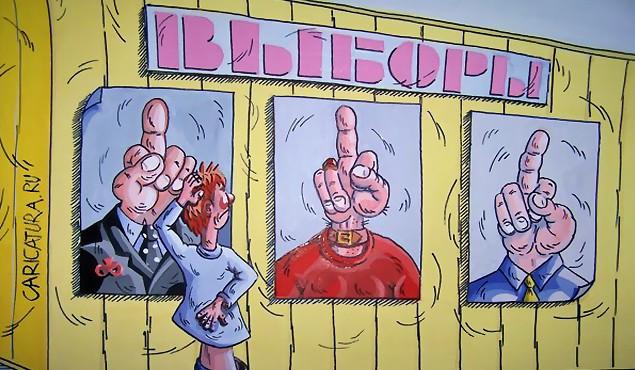 Российские выборы: главное – результат!