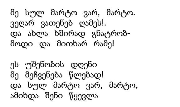 грузинские стихи на грузинском