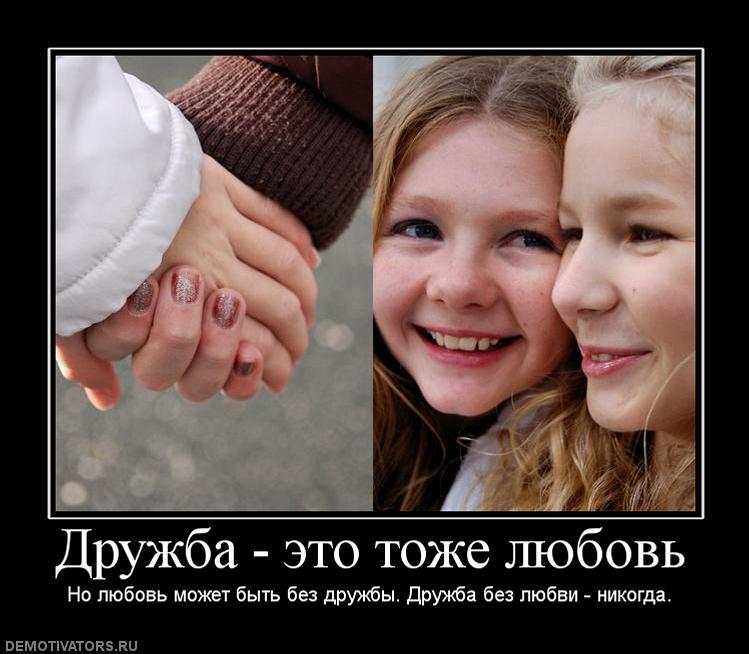 О дружбе и любви