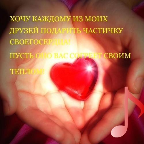 я тебе любовь подарю: