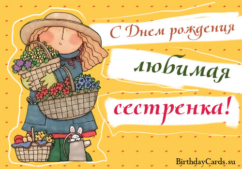 Прикольное поздравления с днем рождения сестре в прозе