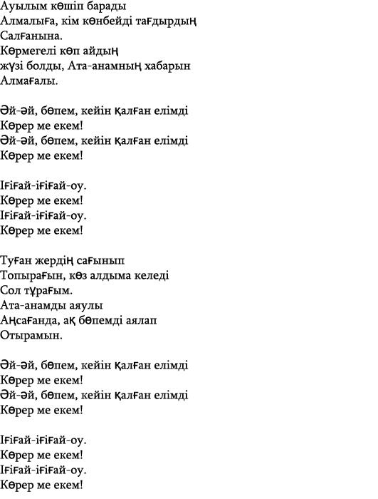 Переводчик с русского на казахский пословицы
