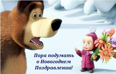 Прикольние поздравления с новим 2012 годом