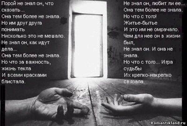 картинки про любовь с грустными надписями