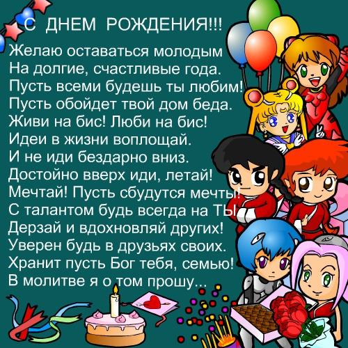 Поздравление сережка с днем рождения