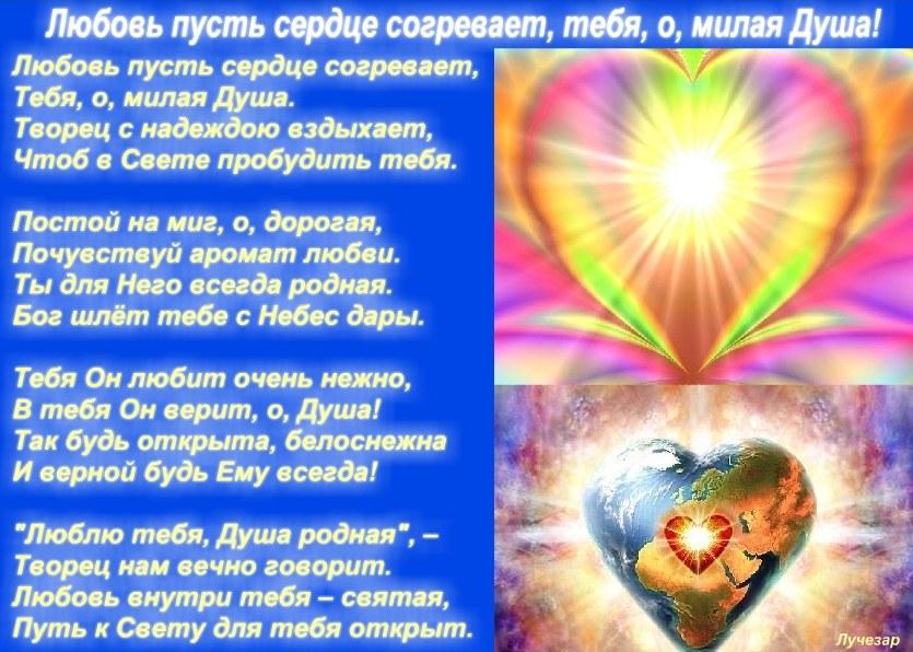 Душой своей тебя согрею стих