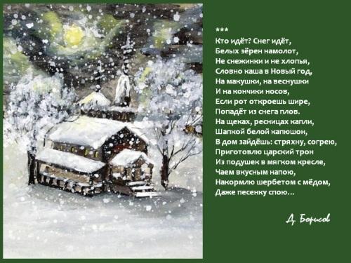 Автор стих снег идет