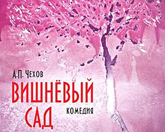 сочинение рассуждение на тему вишневый сад прошлое настоящее и будущее россии