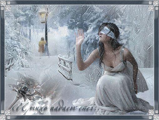 Тихо падает снег на ладони и тает песня скачать