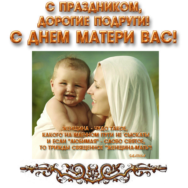 Православное поздравление мамы