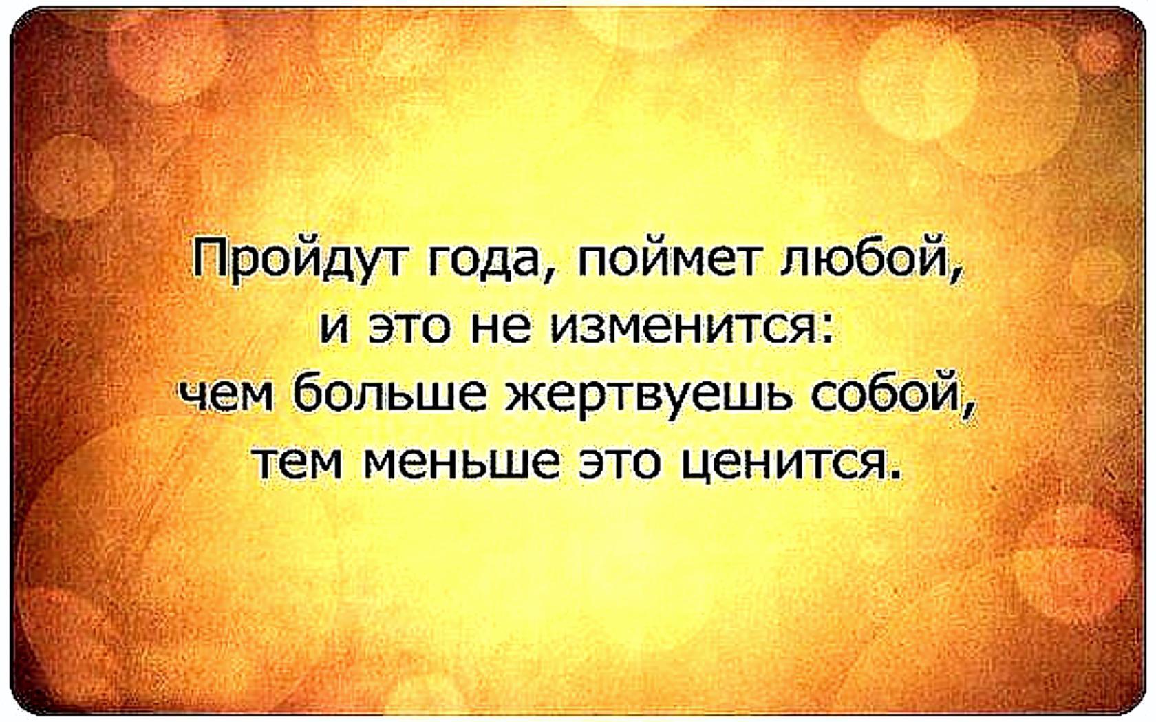 Маленькие цитаты про жизнь