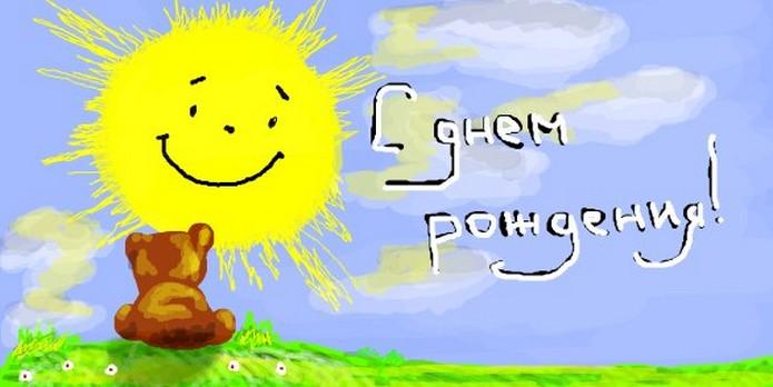 Открытки с солнцем с днем рождения