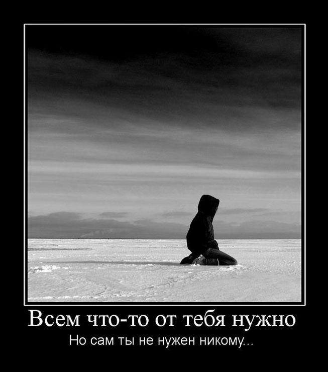 Картинки с надписями про одиночество души, мишка для