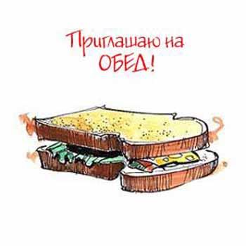 Открытки приглашение к обеду, про