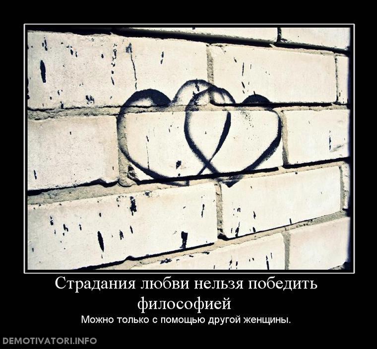 Для, страдания любви картинки