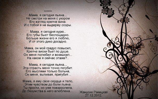 Стих я пьяна тобой