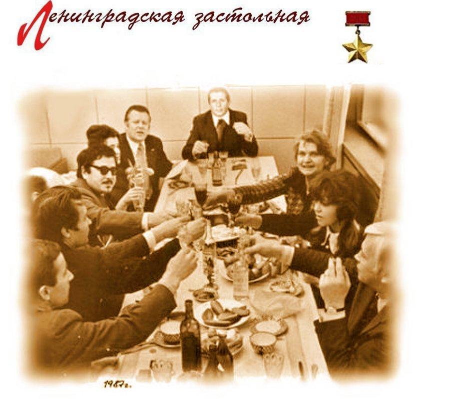 ленинградская застольная картинка красивые поздравления