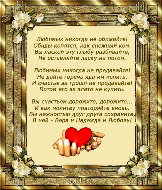 Не обижай любовь картинка