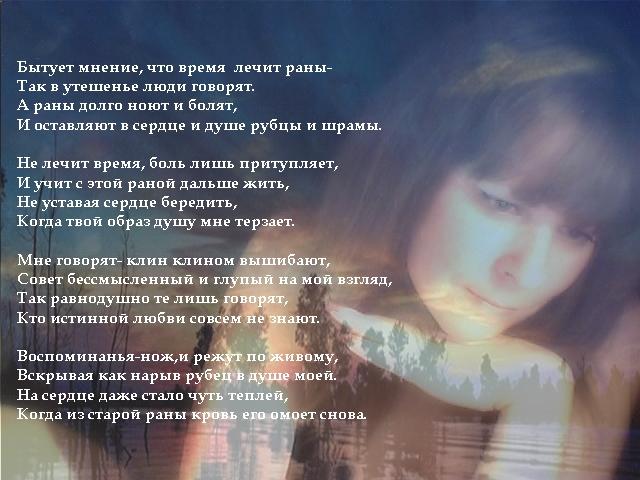 Стих про время которое лечит