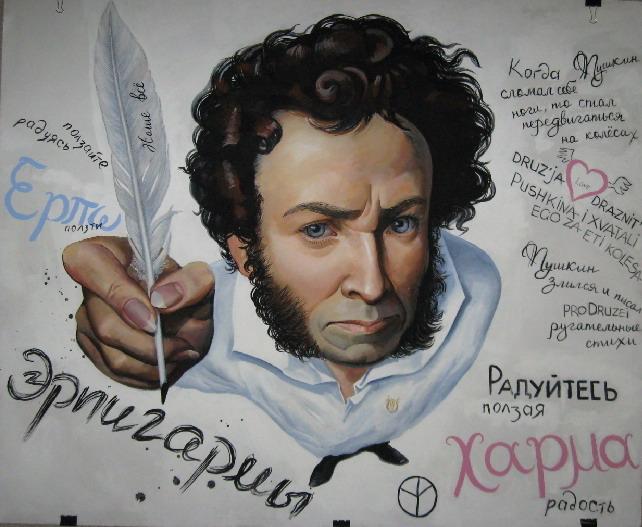 goliy-aleksandr-pushkin