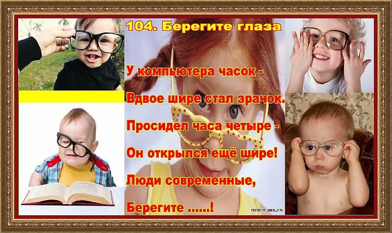 В глазах детей стих