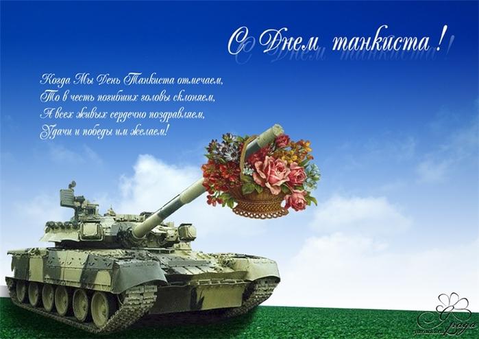 С днем танкиста поздравления прикольные смс