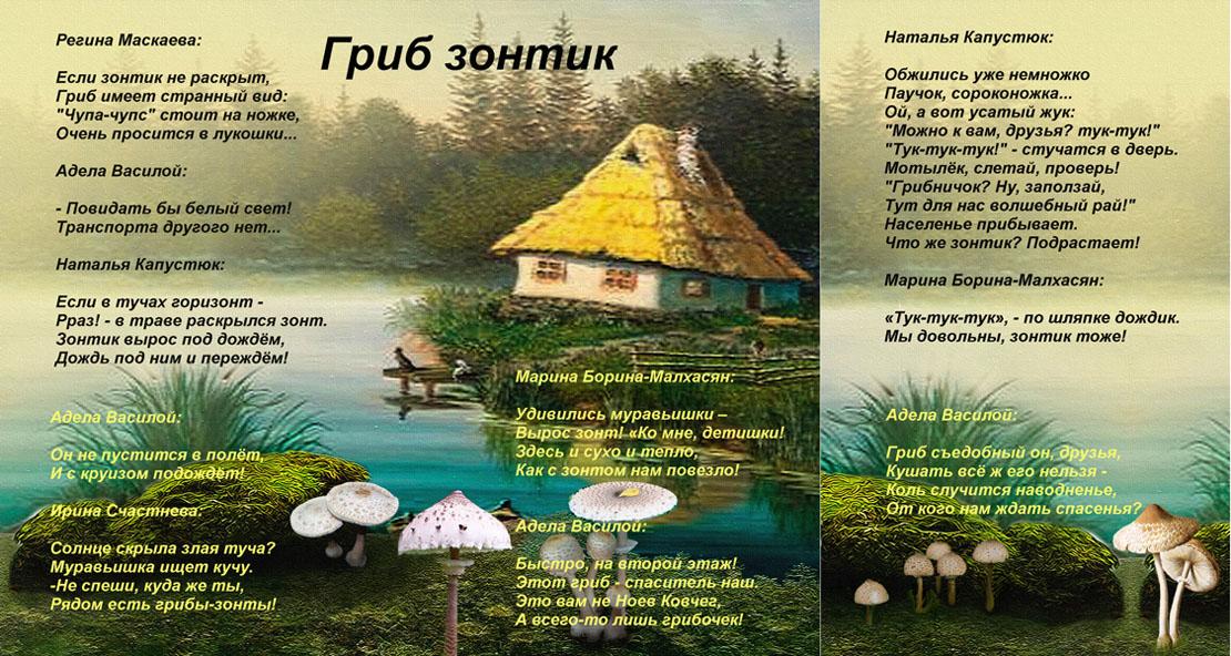 Стих про гриб и осень