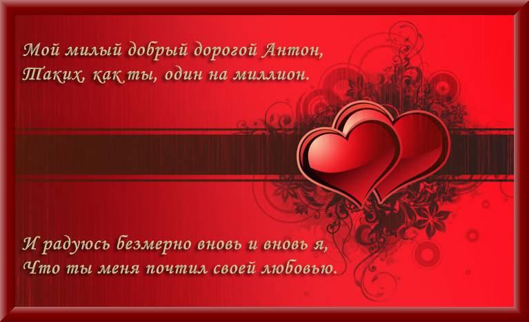 Стих о любви к антону