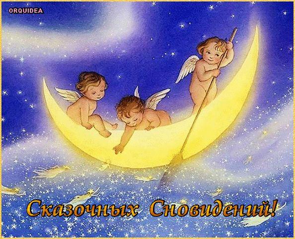 сладких снов солнышко картинка