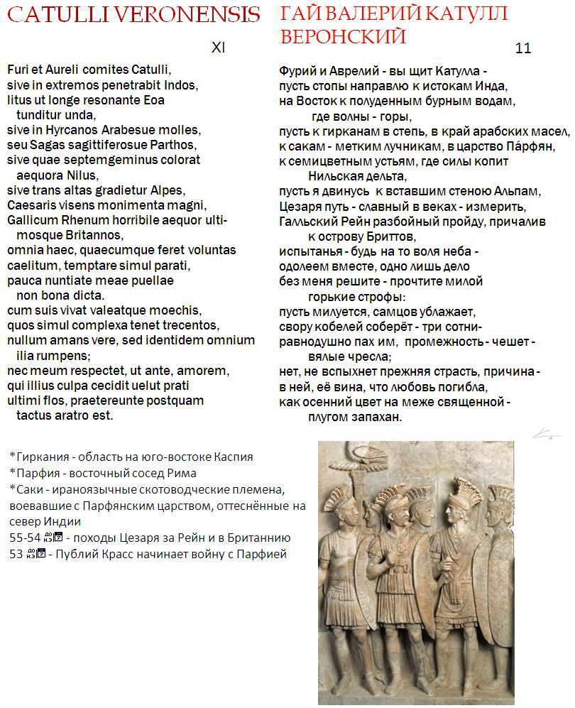 catullus 64 analysis 'catullus 64, 94: a textual note', philologus 156, 392-6 kershaw, allan (1993),.