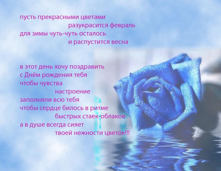 Стихи ты прекрасна как этот цветок
