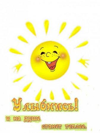 привет мое солнышко картинки