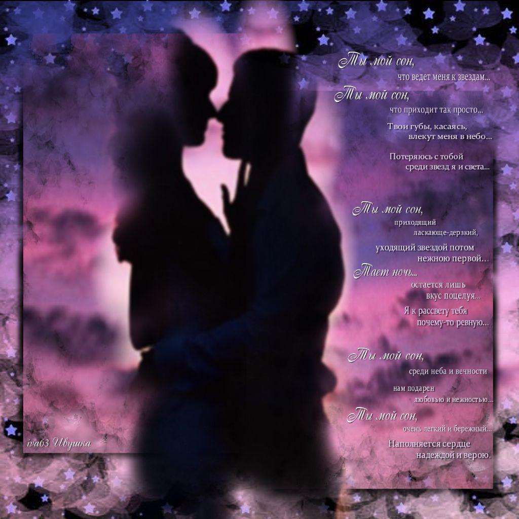 Картинка я приду к тебе во сне и поцелую