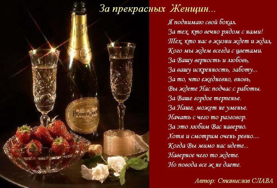 поздравления с днем рождения тост от сердца постоянно